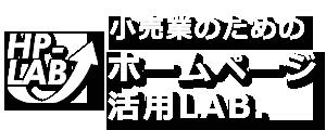 小売・サービス業のためのホームページ活用LAB.